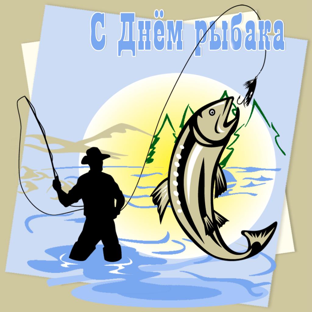 открытка с рыбаком амулетов уходит