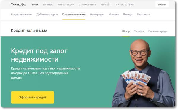 потребительский кредит в случае смерти заемщика