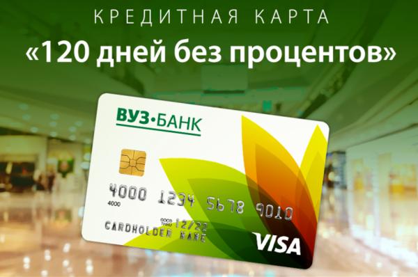 Потребительский кредит скб