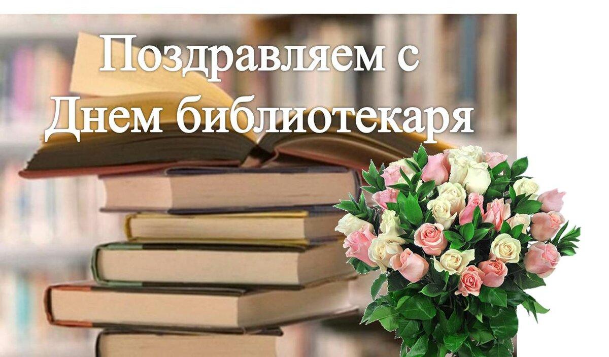 Картинка поздравления к дню библиотекаря