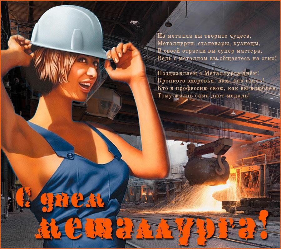 Поздравление для металлургии