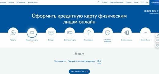 Восточный онлайн банк регистрация
