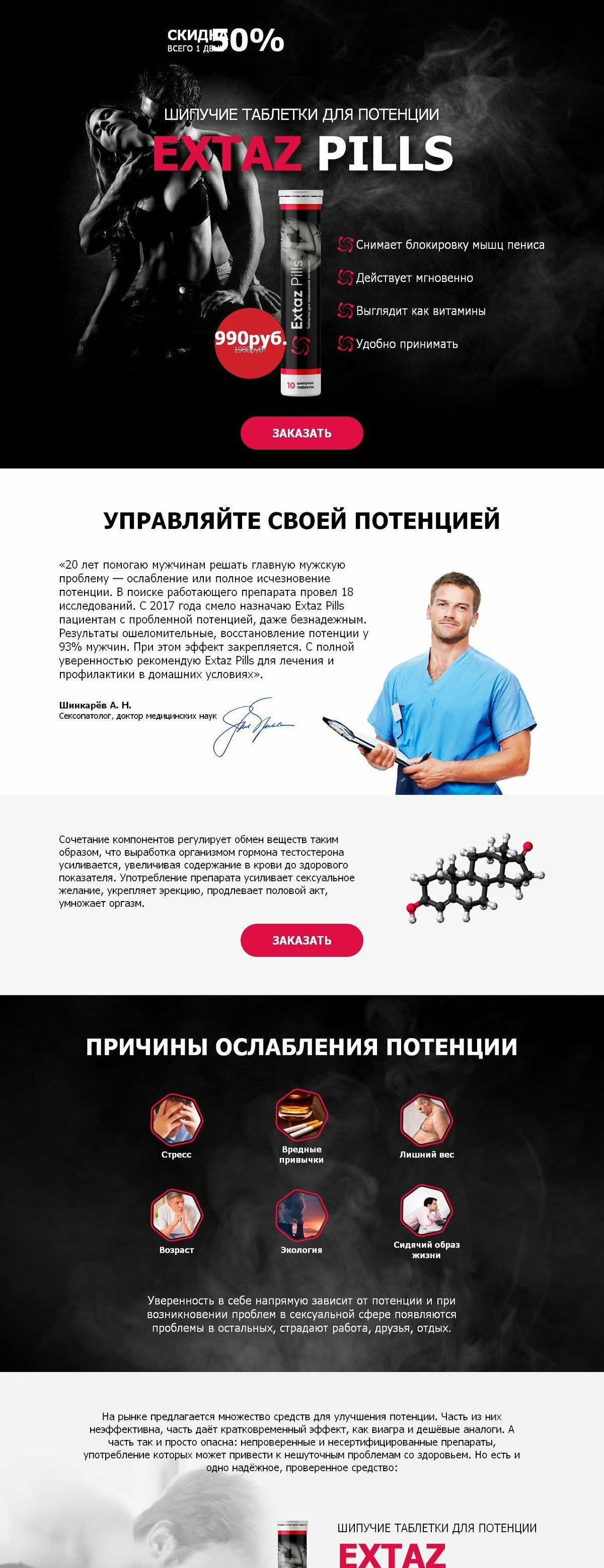 Extaz Pills для повышения потенции в Брянске
