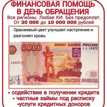 взять кредит за откат в красноярске частный займ в ростове на дону под проценты расписку срочно без предоплаты