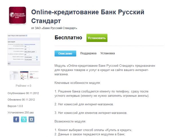 как подать заявку на кредит онлайн сбербанк