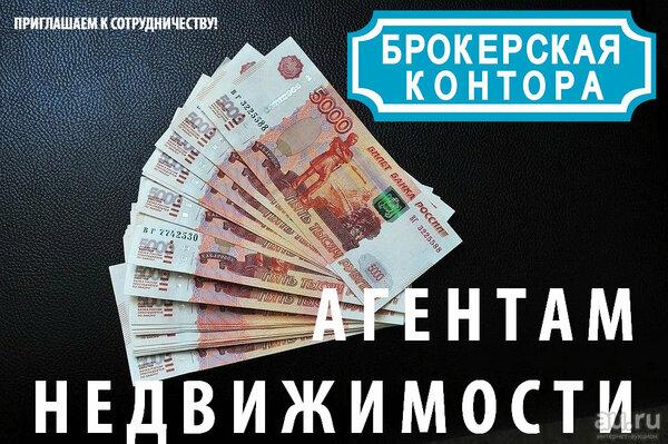 Кредит под залог недвижимости красноярский край
