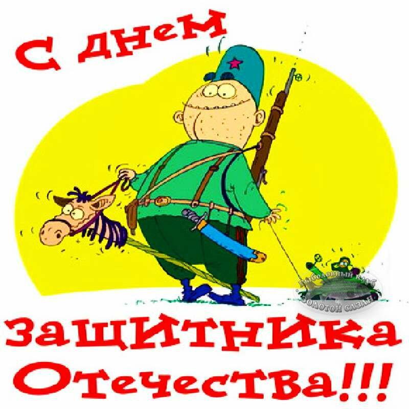 Картинки смешные с днем защитника отечества, картинки прикольные смешные