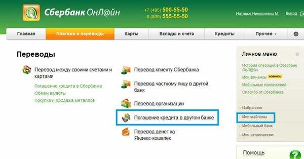 Заплатить кредит отп онлайн возьму кредит у частного лица в киеве