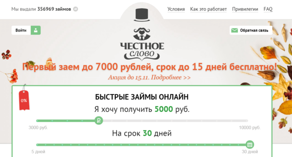 микрозайм без справок в ташкенте заявка в райффайзенбанк онлайн