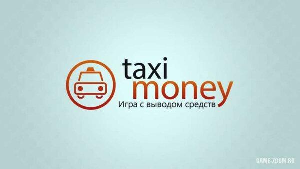 игра такси яндекс деньги