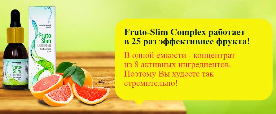 Fruto-Slim Complex для похудения в Новомосковске