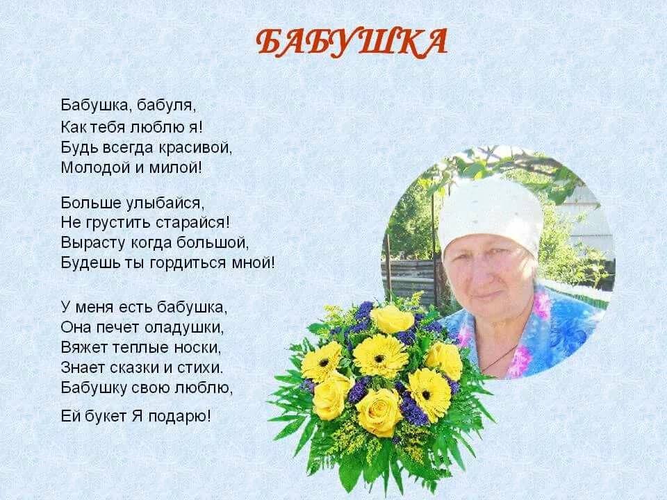 Стих бабушке просто так короткий