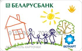 Взять кредит в беларуси онлайн взять потребительский кредит под низкий процент