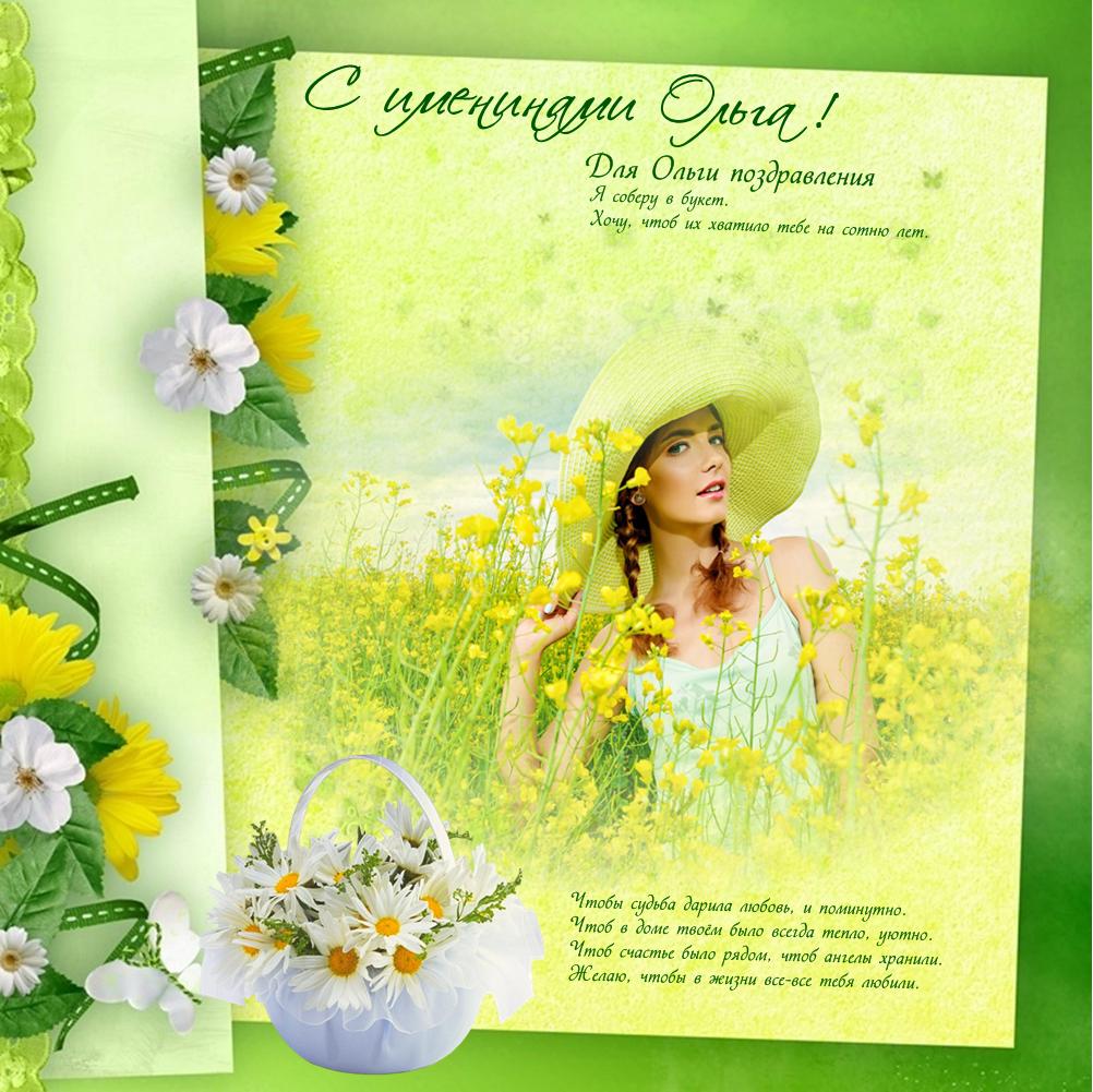 Поздравления с днем ангела ольга открытка