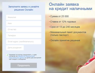 Онлайн заявки на кредит сыктывкар кредит под залог квартиры в банке москвы