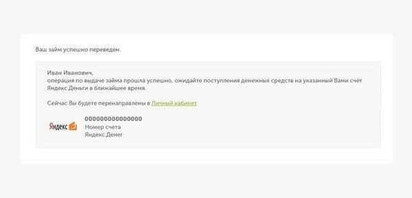 микрозайм на карту пенсионерам zaimionline.xyz ренессанс кредит тольятти адрес