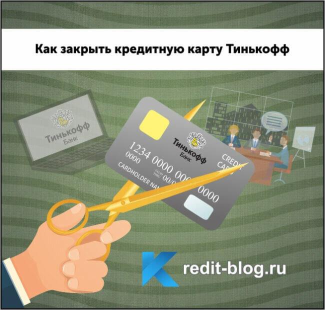 как закрыть кредитную карту тинькофф отзывы