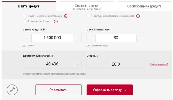 оформить кредитную карту тинькофф онлайн rsb24.ru