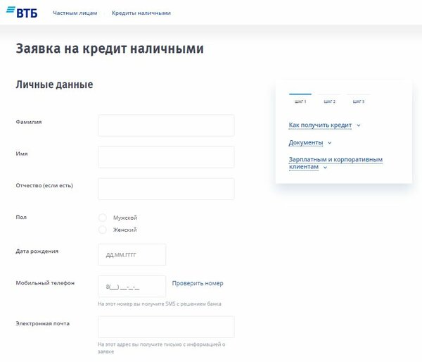 Онлайн заявка на кредит наличными инвесткапиталбанк как взять товар в кредит в розетке