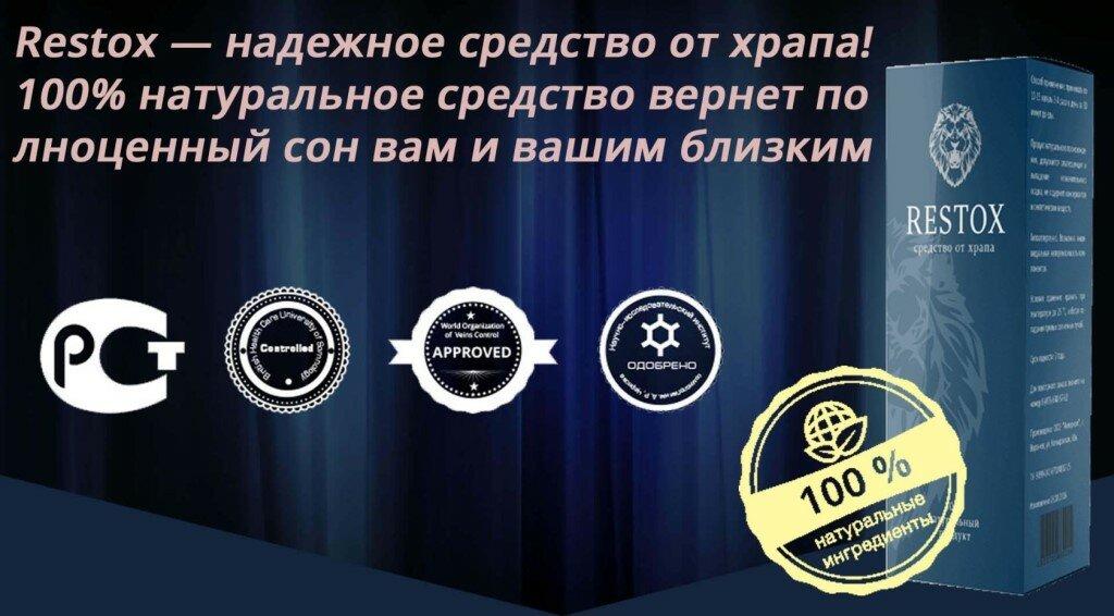 Restox от храпа в Новокузнецке