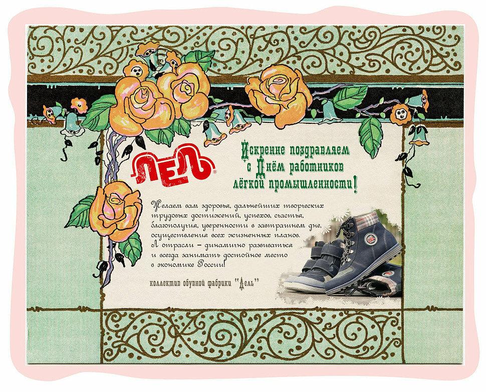 поздравление обувной фабрике с днем рождения черные