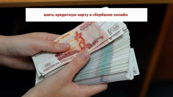 получить микрокредит на карту сбербанка кредиты в г волгодонске