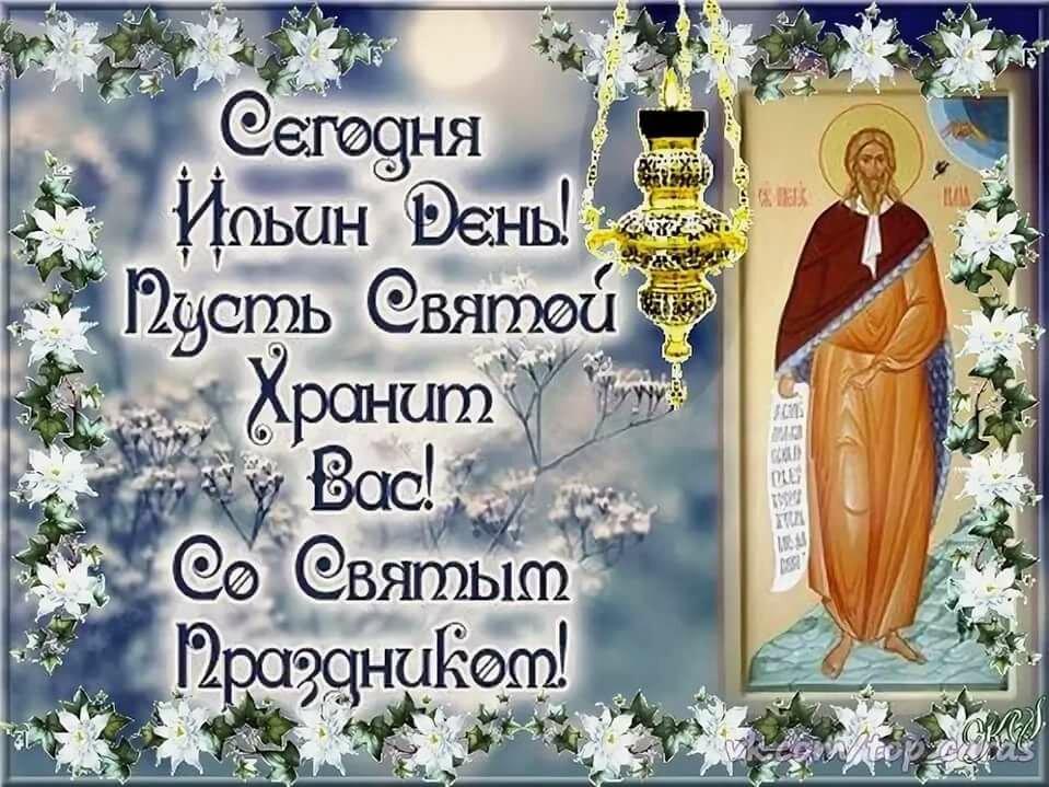 2 августа ильин день поздравление с именинами полоски добавляют