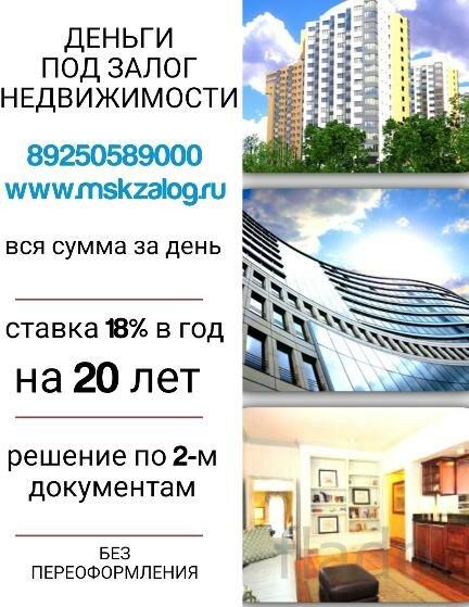 деньги в залог квартиры credexpo.ru скачать музыку никто из нас не виноват андрей картавцев бесплатно