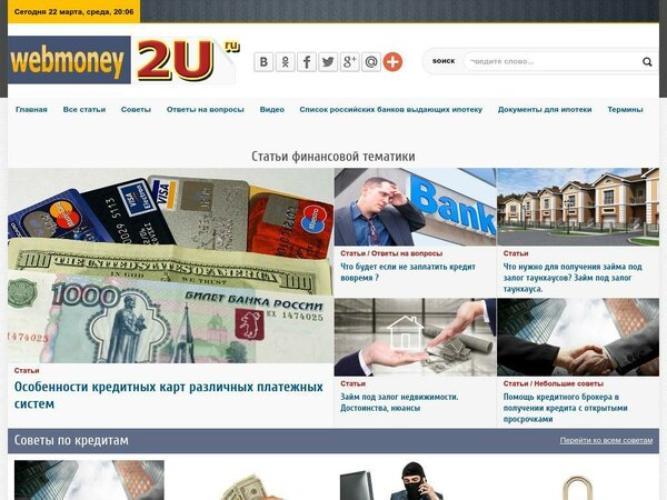 банки новосибирска кредиты онлайн