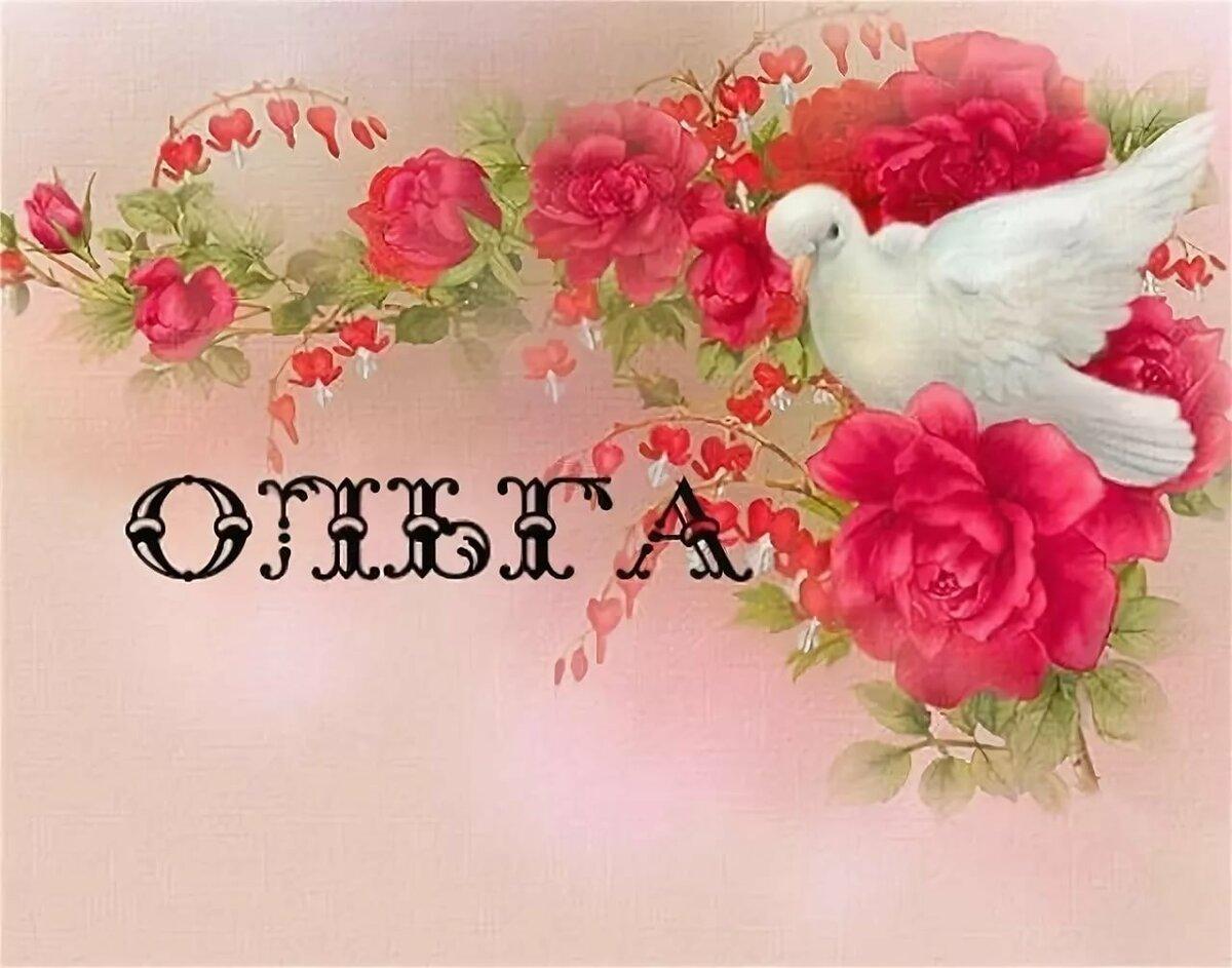 Поздравления с днем ангела для ольги картинки, поздравление юбилей