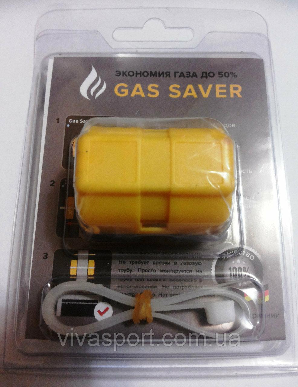 GAS SAVER экономитель газа в ВеликомНовгороде