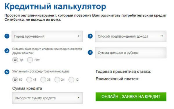Как оформить кредит в втб онлайн