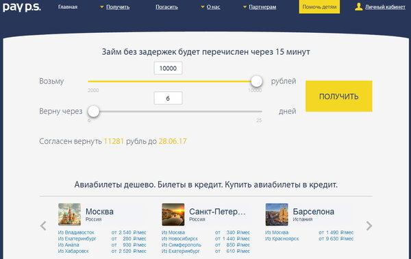 восточный банк онлайн заявка на кредит наличными без справок и поручителей