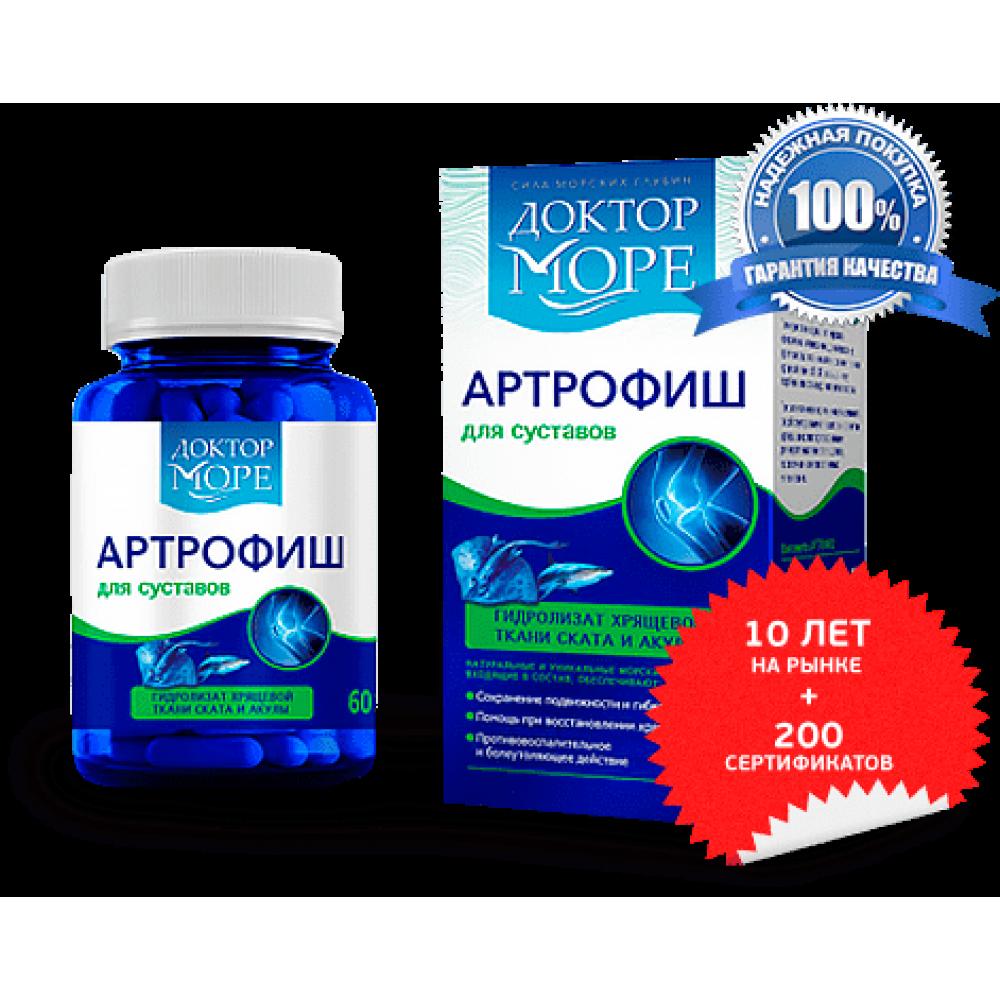 Артрофиш для лечения суставов в Курильске