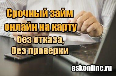Кредит онлайн без проверок ки кредит пенсионеру под залог квартиры в банке