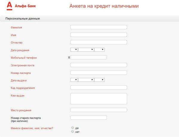 почта банк заявка на кредит онлайн потребительский кредит личный кабинет оформить займ срочно