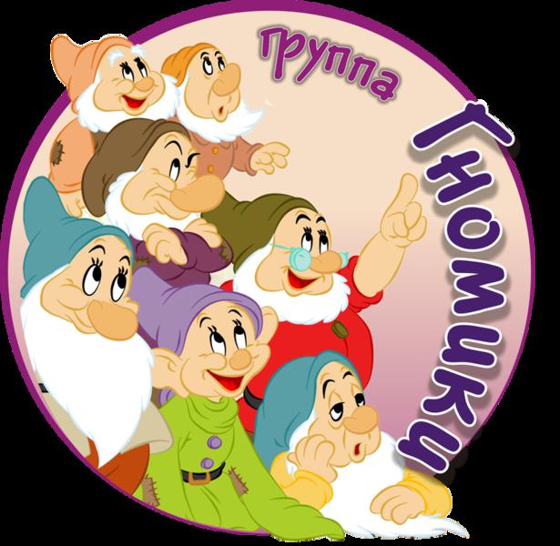 Картинки гномиков для оформления группы в детском саду