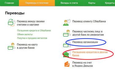 Совкомбанк официальный сайт личный кабинет вход по номеру договора
