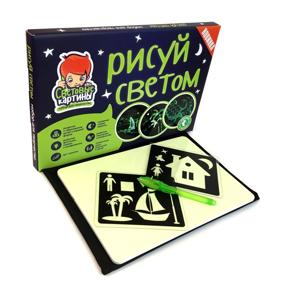 Детский набор для рисования в темноте - Рисуй светом в Кирове