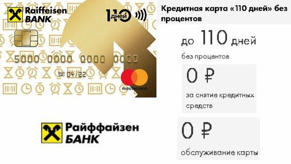 где гражданам узбекистан можно кредит взять
