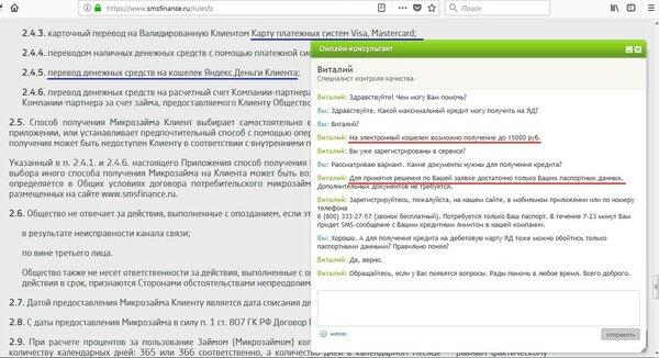 Онлайн займ украина на кошелек