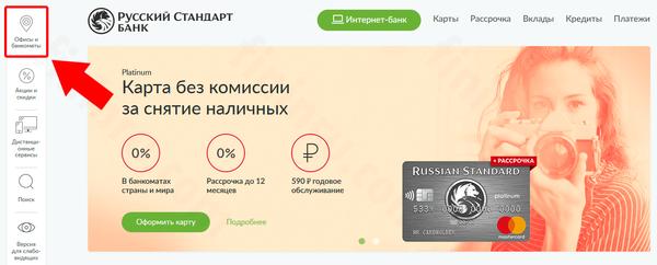 банк русский стандарт кредит наличными онлайн заявка официальный