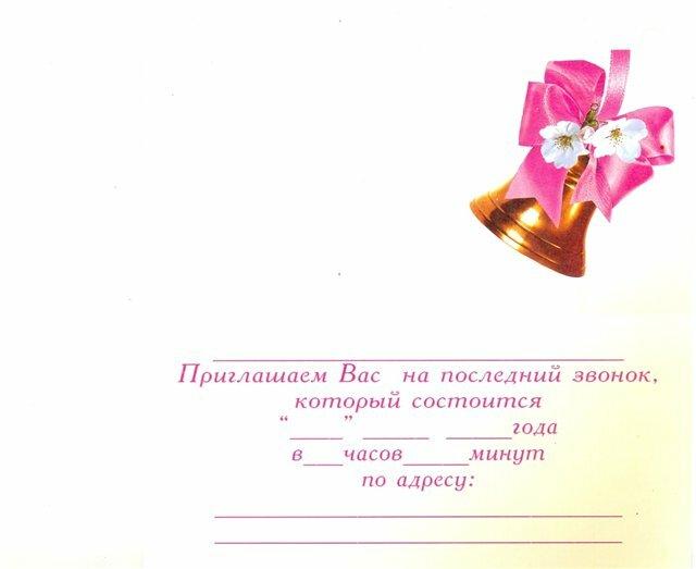 Пригласительные открытки на последний звонок шаблоны