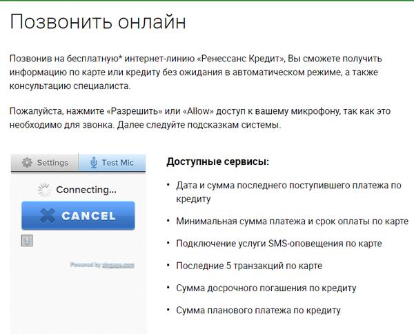 Подать онлайн заявку на кредит в барнаул как получить кредит от киевстар