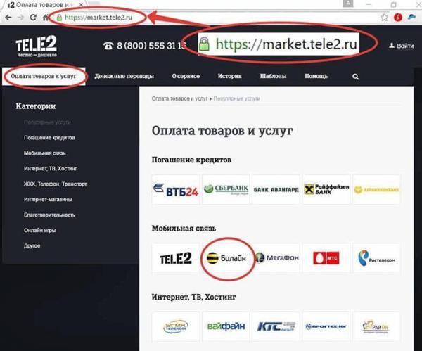 банк теле2 взять кредит