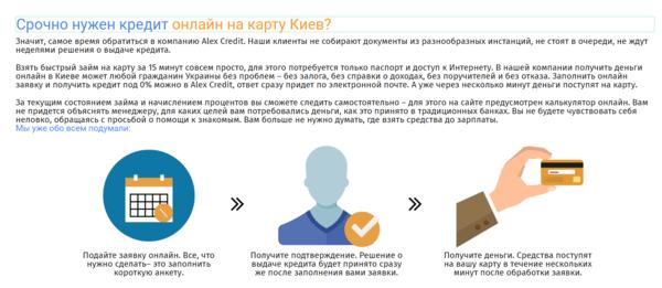 Онлайн кредиты в банках и решение сразу заявка на кредит альфа банк онлайн оренбург