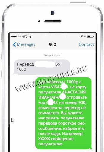Перевод денег с Билайна на карту Сбербанка при помощи SMS 1.2 Как перевести деньги с карты Сбербанка используя ussd запрос.