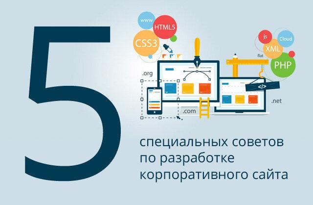 5 советов по созданию сайта ооо компания ладья сайт