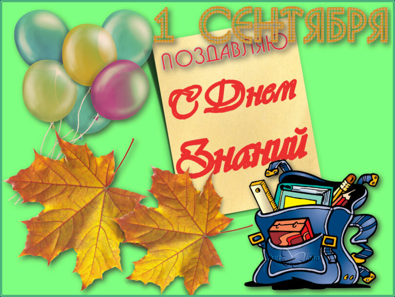 Поздравительная открытка с 1 первым сентября