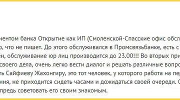 банк открытие санкт петербург потребительский кредит